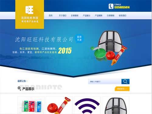 沈阳旺旺科技有限公司,沈阳网站优化案例