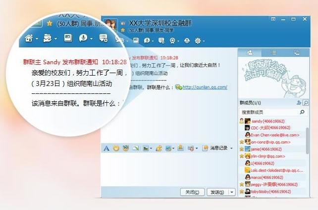 腾出推出QQ群联功能,可群发多个QQ群消息